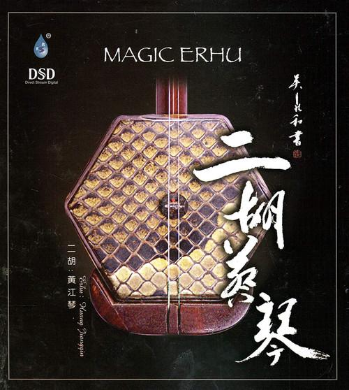 二胡蔡琴 二胡:黄江琴 DSD(CD)  (WVU5)