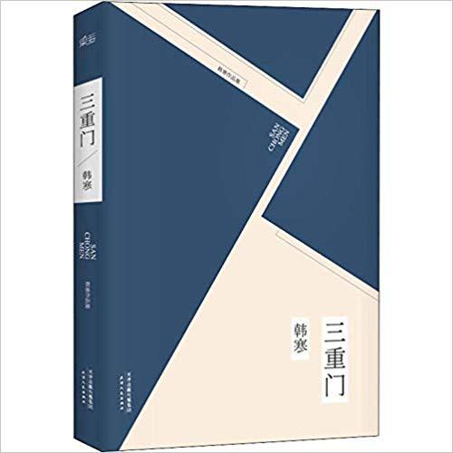 韩寒 : 三重门  (W1BY)