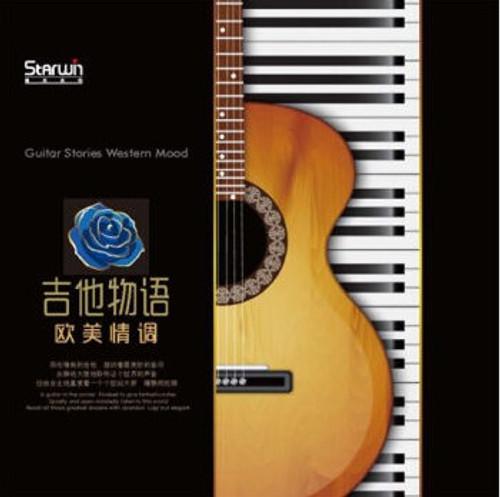 Guitar 吉他物语 欧美情调音乐 (CD)  (WVUC)