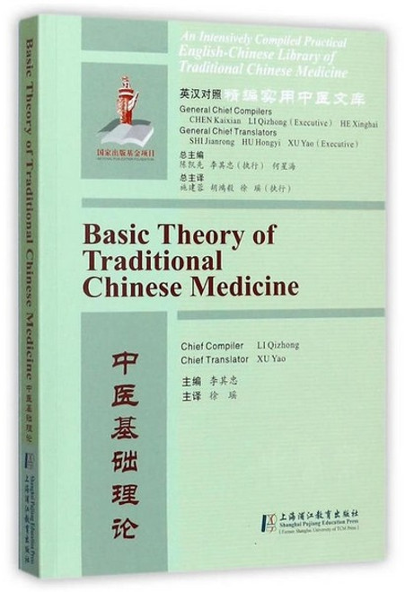 Basic Theory of Traditional Chinese Medicine 中医基础理论 (Bilingual Chn/Eng Edition)  (WH5Q)