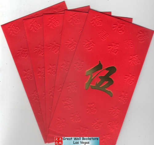 "Chinese Red Envelope with Your Family Surname 百家姓紅包"" Wu 伍 "" (Gold Embossing Envelope Size: 3.45"" x 6.45"") Pack of 5 red envelopes (WXWR)"