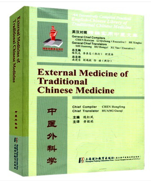 External Medicine of Traditional Chinese Medicine 中医外科学 (Bilingual Chn/Eng Edition)  (WH5X)