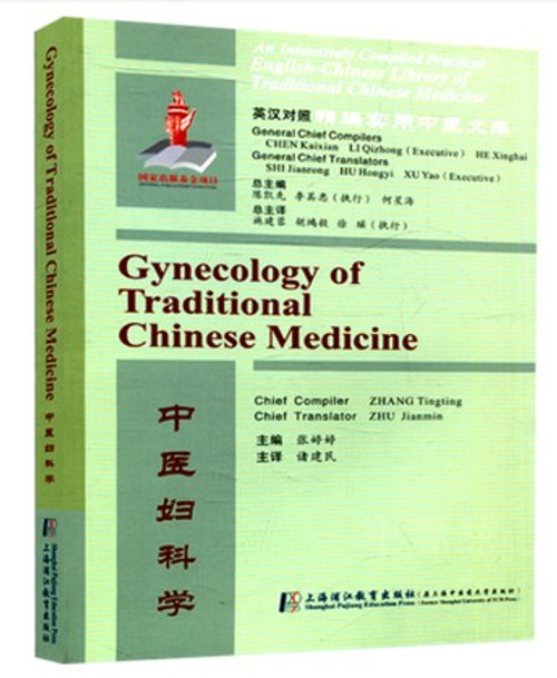 Gynecology of Traditional Chinese Medicine 中医妇科学 (Bilingual Chn/Eng Edition)  (WH60)