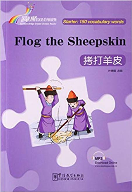 Flog the Sheepskin - Rainbow Bridge Graded Chinese Reader, Starter: 150 Vocabulary Words (Chinese and English Edition) 彩虹桥汉语分级读物(入门级)(150词):拷打羊皮(汉、英) 平装 (W17P)