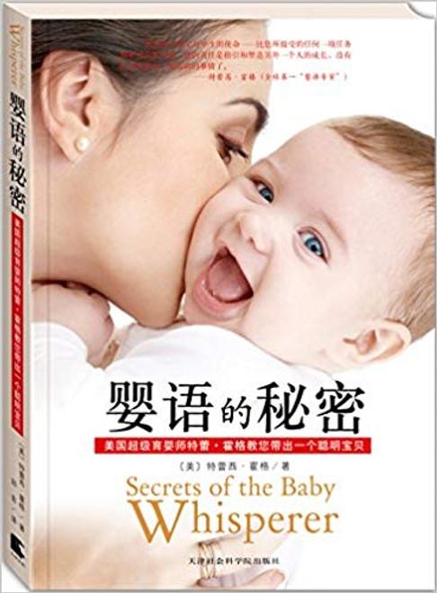 婴语的秘密 (W158)
