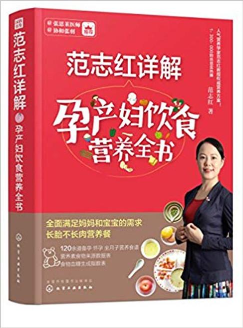 范志红详解孕产妇饮食营养全书 (W149)