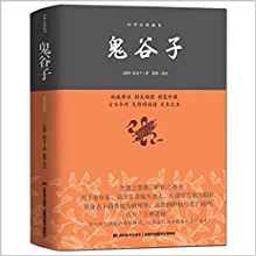 中华经典藏书:鬼谷子 (W12Y)