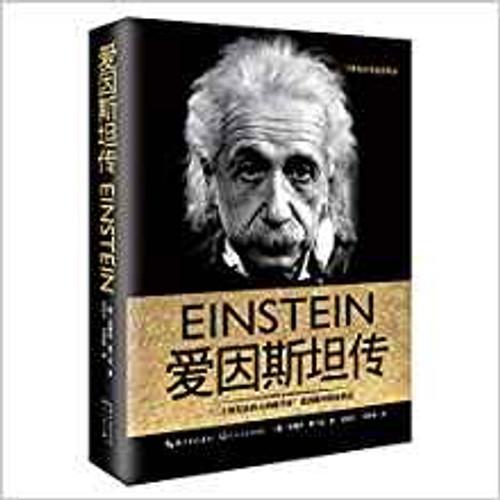 爱因斯坦传(精) (W131)