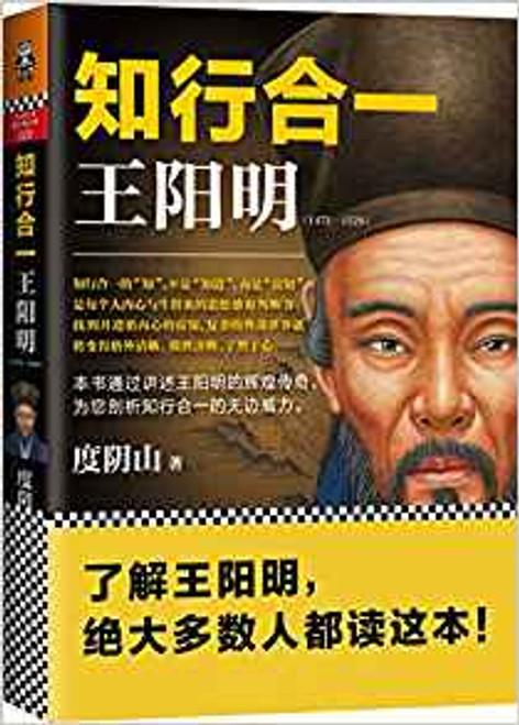 知行合一王阳明(1472-1529) (WBAU)
