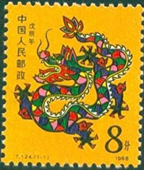 China Stamps - 1988, T124, Scott 2131 Wuchen Year (1988 Year of the Dragon), MNH, F-VF  (92131)
