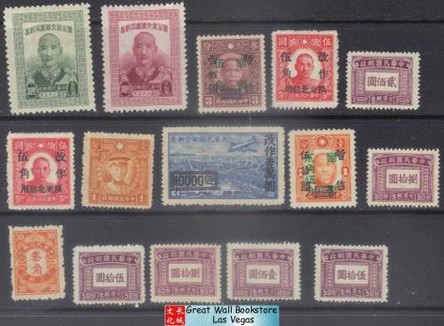 China Stamps - 15 stamps collection - MNH (13 stamps) MLH (2 stamps), F-VF  (9C04D)