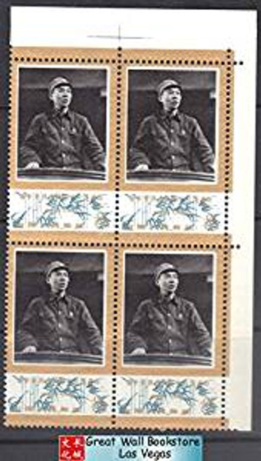 China Stamps 1983, J96, Scott 1892 85th Anniv. of Birth of Liu Shaoqi, Block of 4 - MNH, F-VF (9189C)