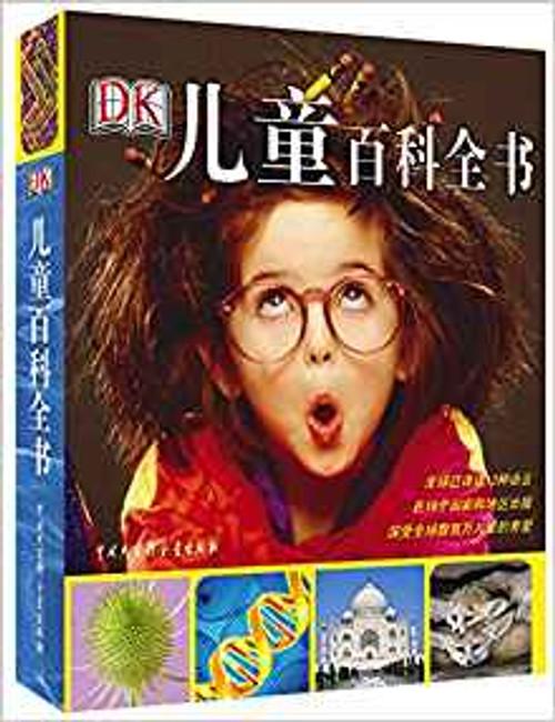 DK儿童百科全书 (W1K6)