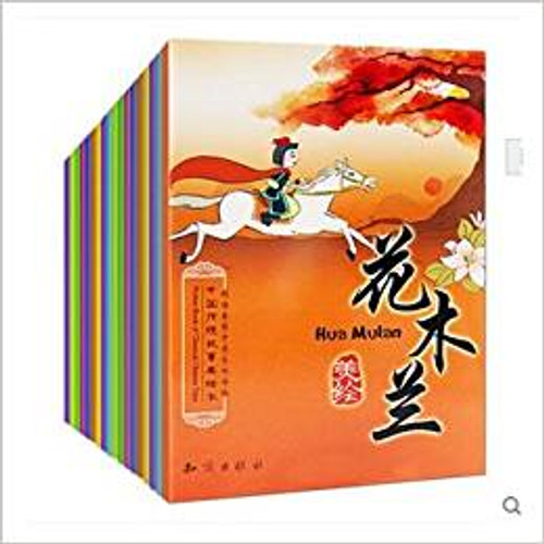 中国传统故事美绘本-(18册)-超值套装中英文双语版 (Eng-Chn Edition) (W1L1)