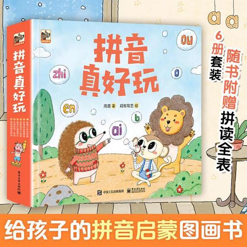 拼音真好玩(全彩6册)(从幼小衔接到一年级,拼音学习必备启蒙书,附赠超实用拼音全表)(W1Q9)