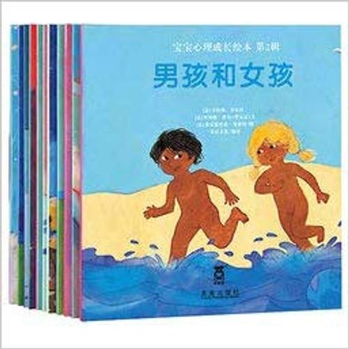 宝宝心理成长绘本 第2辑 (全套12册) (WBY3)