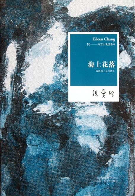 海上花落:国语海上花列传II  (W1QX)