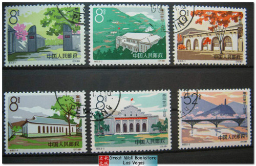 China Stamps - 1964, S65, Scott 760-765 Yanan - Sacred Shrine of the Revolution - CTO, NH  (9076G)
