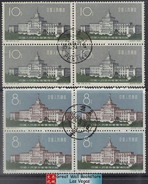 China Stamps - 1961, S45, Scott 588-589 Chinese People's Revolutionary Military Museum, Block of 4, CTO, NH, F-VF  (9058A)