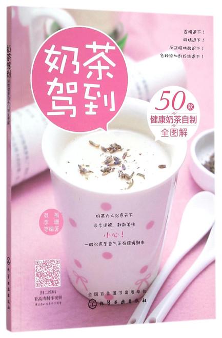 奶茶驾到50款健康奶茶自制全图解 (W1RB)
