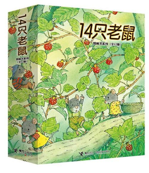 14 只老鼠全集(全12册)(W2F5)