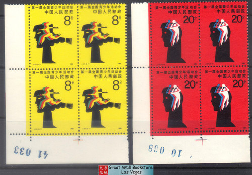 China Stamps - 1985, J121, Scott 2010-11 First Natioal Juvenile Games, Block of 4 w/control number - MNH, F-VF (9201E)