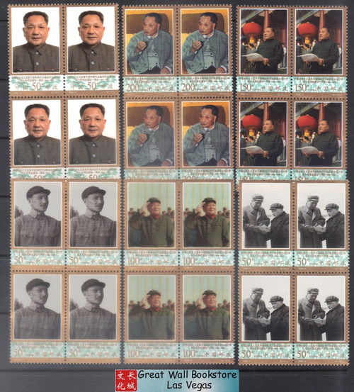 China Stamps - 1998-3 , Scott 2833-38 The First Anniversary of the Death of Comrade Deng Xiaoping, Chief architect of China's Socialist reform and Opening and Modernization Construction - Block of 4 - MNH, VF  (9283C)
