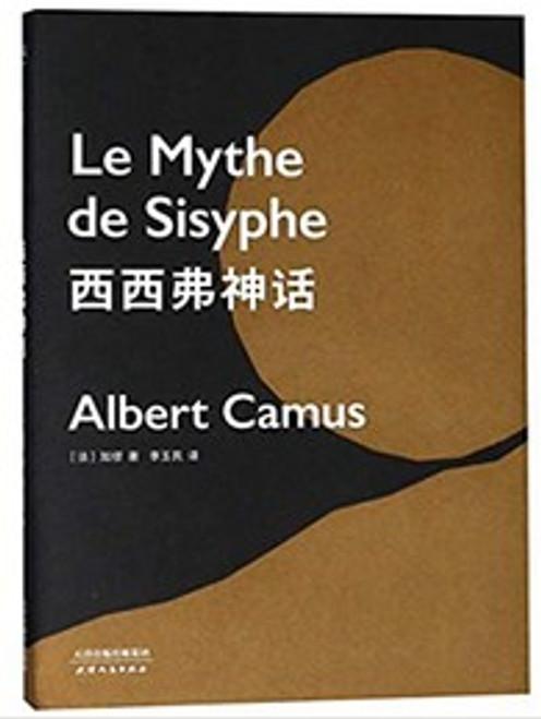 西西弗神话 (W0MQ)