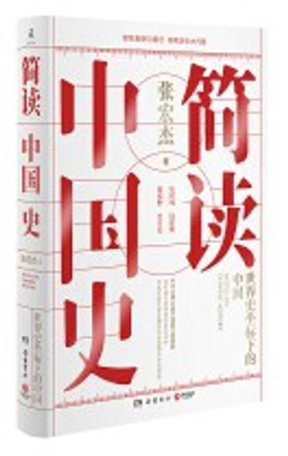简读中国史  (W238)