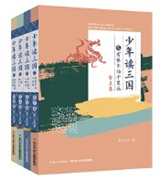 少年读三国 (WB28)