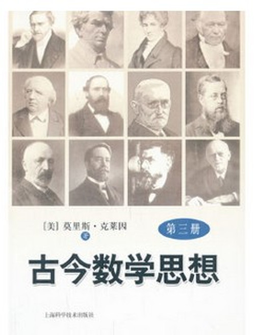 古今数学思想(第三册)(WB2L)