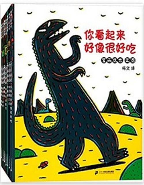 宫西达也恐龙系列全套7册(你看起来好像很好吃+我是霸王龙等 (WB2M)