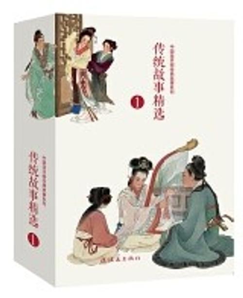 传统故事精选(1共10册)/中国连环画经典故事系列 (WB2X)