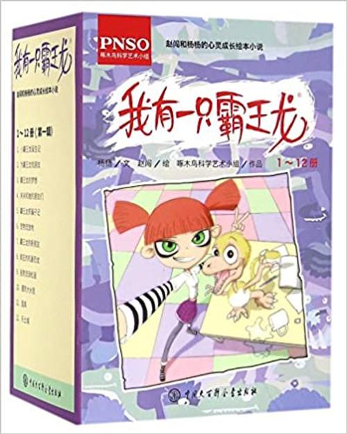 我有一只霸王龙(1-12共12册)/赵闯和杨杨的心灵成长绘本小说  (WB62)