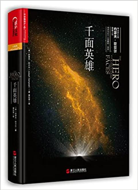 千面英雄(精装)(WB6H)