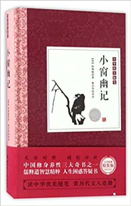 小窗幽记(精)/中华优美随笔  (WB6L)