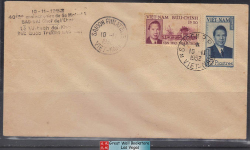 South Vietnam Stamps - 1952, Sc 19, Bao Dai 39th Birthday - First Day Cover - F-VF (9V0XV)