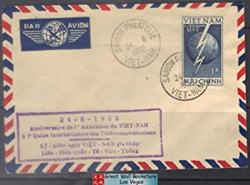 South Vietnam Stamps - 1952, Sc 17, Globe and Lightning Bolt First Day Cover (9V0XW)