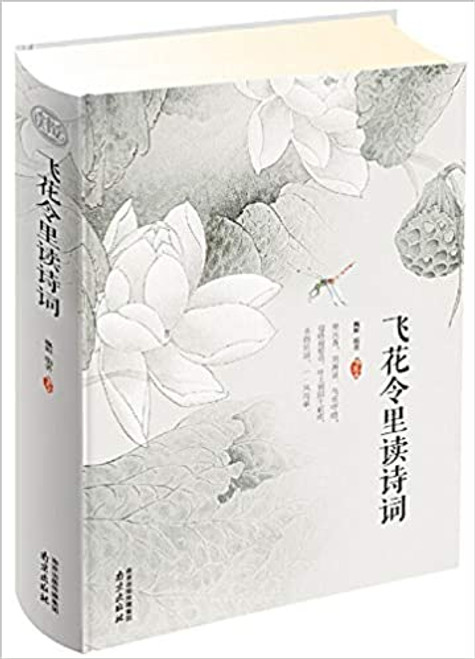 飞花令里读诗词 (精装) (W093)
