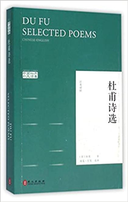 杜甫诗选(汉英对照) (WF5Y)