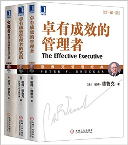 卓有成效的管理者+管理的实践+旁观者(套装三册)(WBA1)