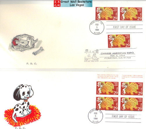 China Stamps - 1994, one of a Kind hand drawn Year of the Dog FDC with US  Scott # 2817 stamps - Chinese American Expo on Feb 5, 1994, 10 different