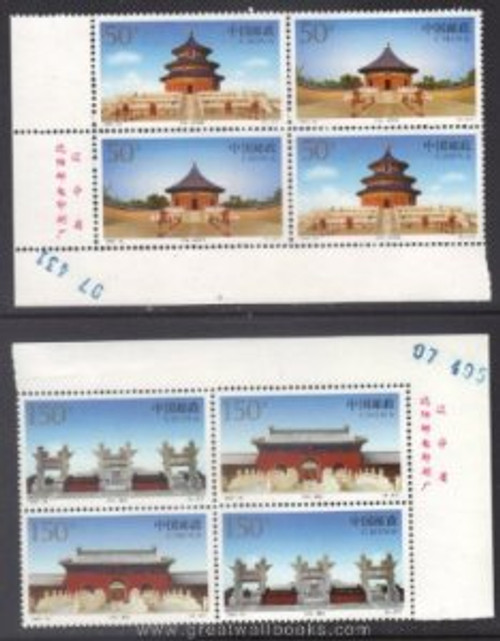 China Stamps - 1997-18 , Scott 2801-4 The Temple of Heaven - Pair w/Imprint + Control Number - MNH, F-VF - (9280B)