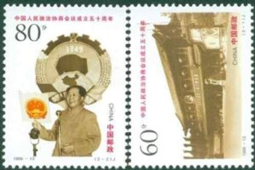 China Stamps - 1999-13 , Scott 2974-75 The 50th Anniversary of the Establishment of CPPCC, MNH, VF - (92974)