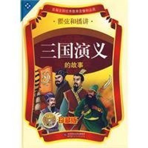道听途说:瞿弦和播讲《三国演义》的故事(12CD) - (WBJH)