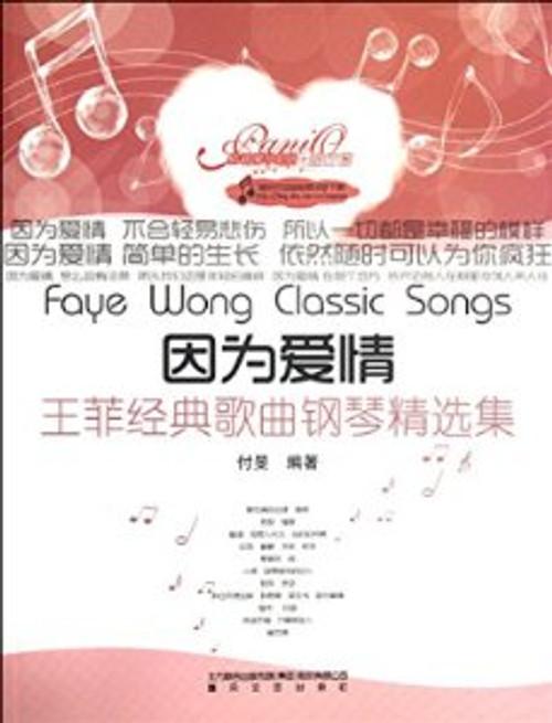 Piano Sheet Music featured Faye Wong's Classict Songs - (WB1Q)