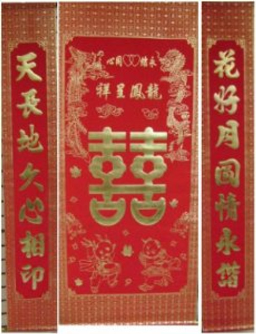 """Chinese Double Happiness Scroll Set (3 scrolls) - Velvet with gold embossing Double Happiness Scroll size: 28.00"""" x 62"""", the two Wedding Couplet Poem Scrolls size: 10.50"""" x 62""""(WX4F)"""