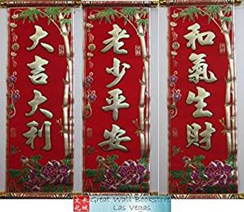 """揮春 Chinese New Year Red Banners (Fai Chun) with 4 Chinese Blessings character phase to signify different good fortunes - set of 3 - with gold embossing on velvet size: 8"""" x 24"""" (WX19)"""