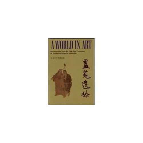 A World in Art: Masterworks from the Last Five Centuries of Traditional Chinese Paintings - (WC5W)