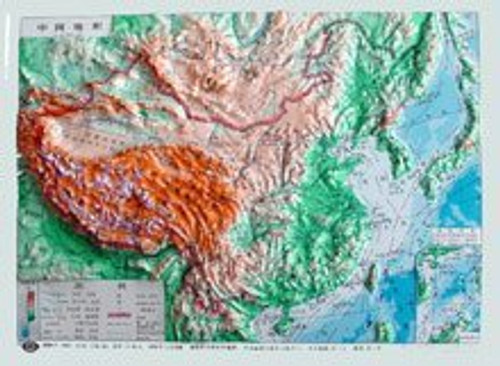 """China Topography Map: Small size 11.5"""" x 8.5"""" (Chinese only) scale 1 : 23,000,000 - (WC84)"""
